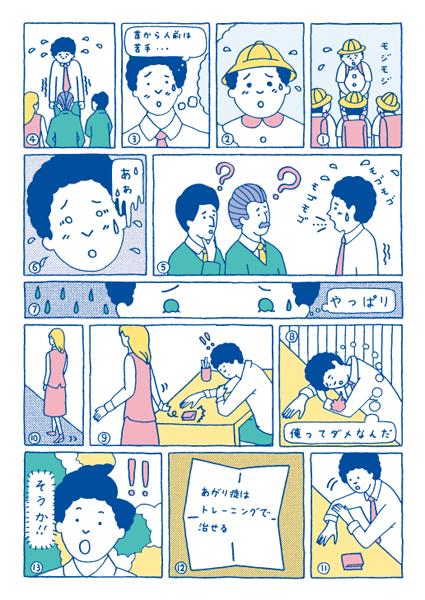 まる得マガジン2 D-野本菜保子 北田進吾