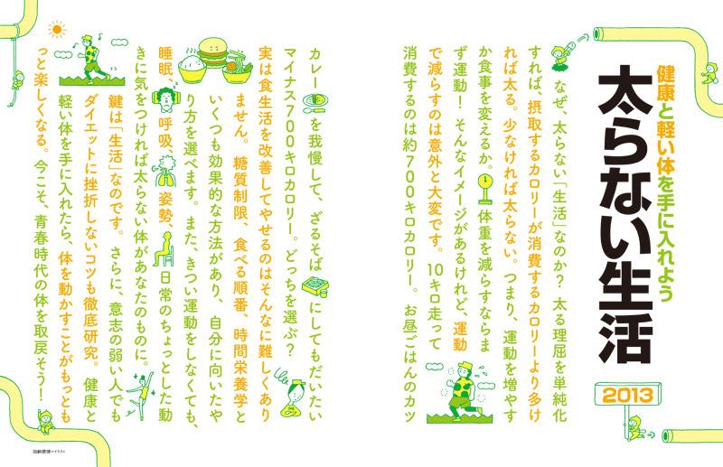 文藝春秋「NumberDo」トビラ