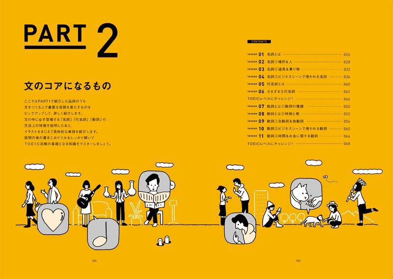 TOEICテスト書き込みノート入門編1 D-ナカムラグラフ