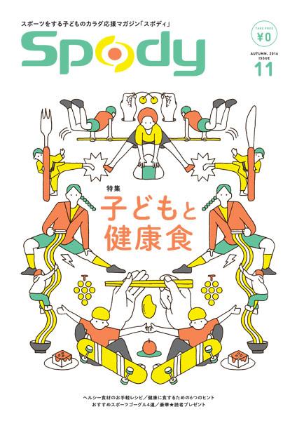 Spody11  D-オーラム