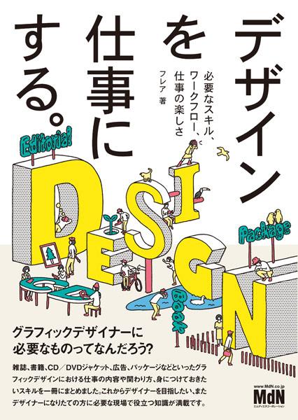 デザインを仕事にする。 D-川村哲司