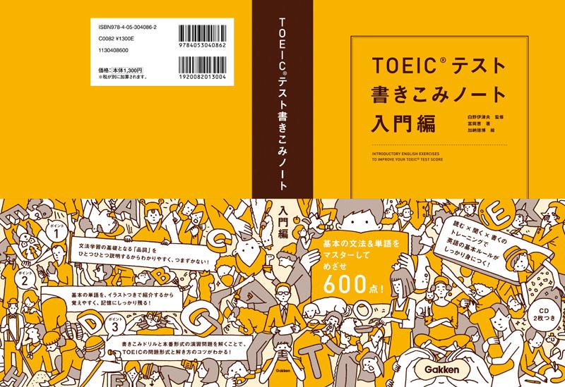 TOEICテスト書き込みノート入門編 D-ナカムラグラフ