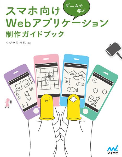 スホ向けWebアプリ制作ガイドブック