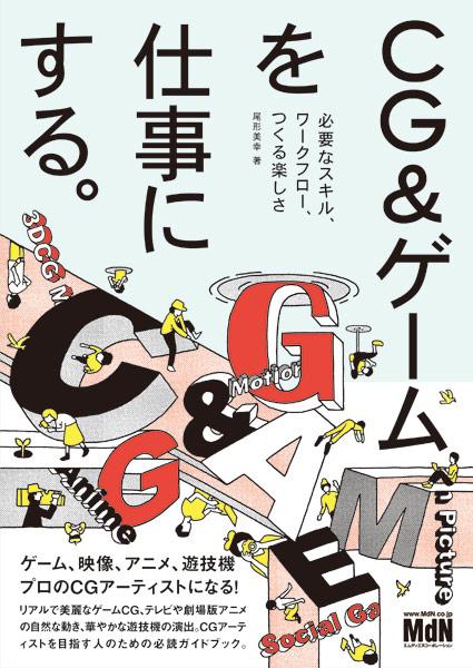 CG&GAMEを仕事にする。 D-川村哲司