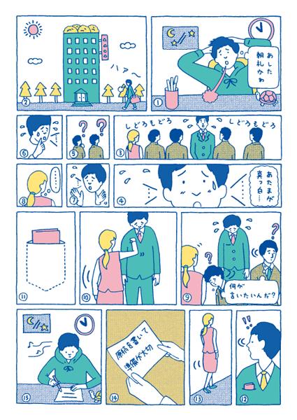 まる得マガジン1 D-野本菜保子 北田進吾