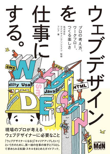 ウェブデザインを仕事にする。 D-川村哲司