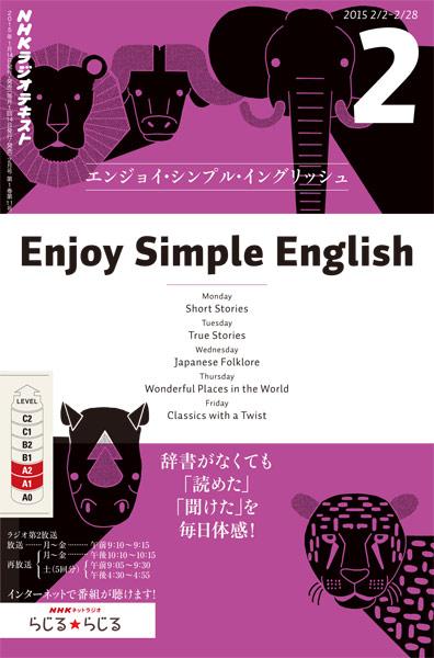 エンジョイ・ジャパン・イングリッシュ D-尾崎行欧