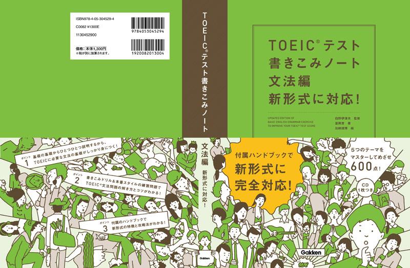 TOEICテスト書き込み文法編  D-ナカムラグラフ
