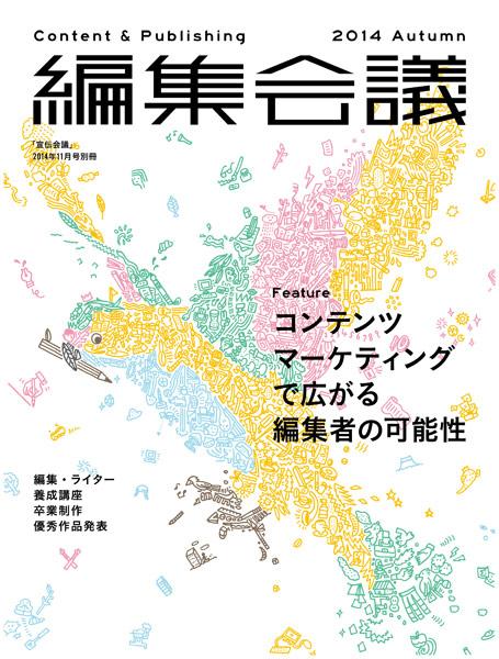 編集会議 D-細山田デザイン事務所