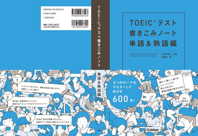TOEIC書きこみテスト-2 D-ナカムラグラフ