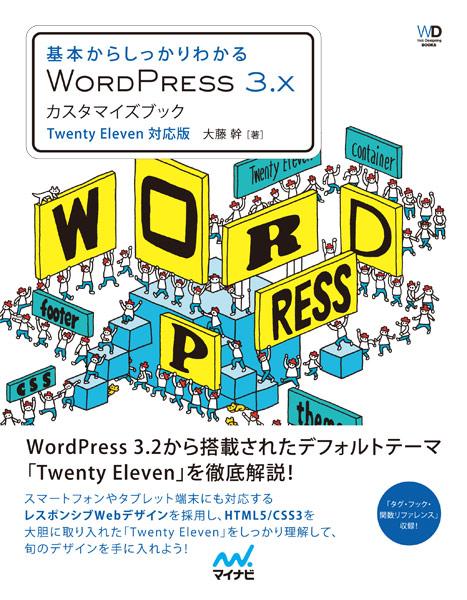 WORDPRESS D-井口文秀