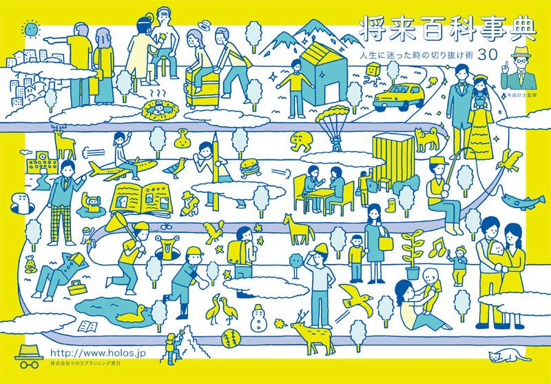 将来百科事典 D-片山中蔵