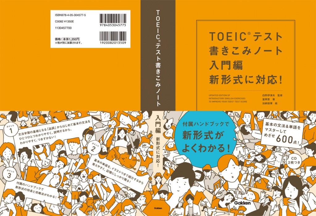 TOEICテスト書き込み入門編  D-ナカムラグラフ