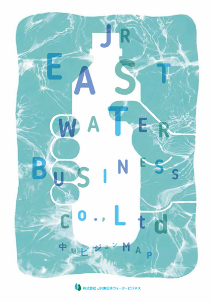 JR EAST WATER BUSINESS1 D-DODO DESIGN