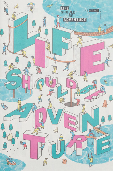 LIFE SHOULD BE ADVENTURE01 D-DODO DESIGN