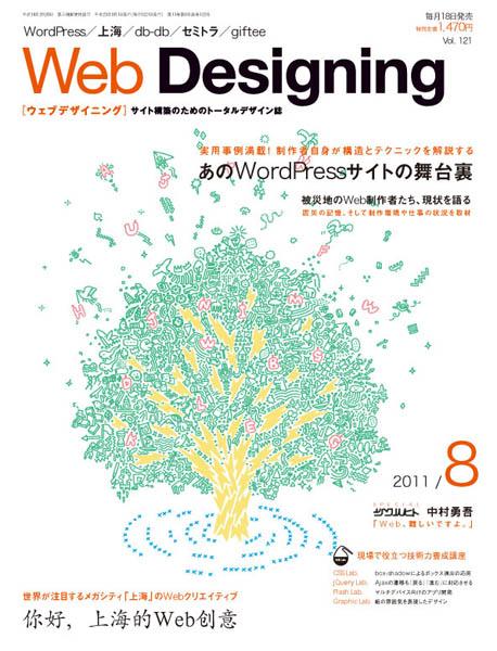 WebDesigning D-井口文秀