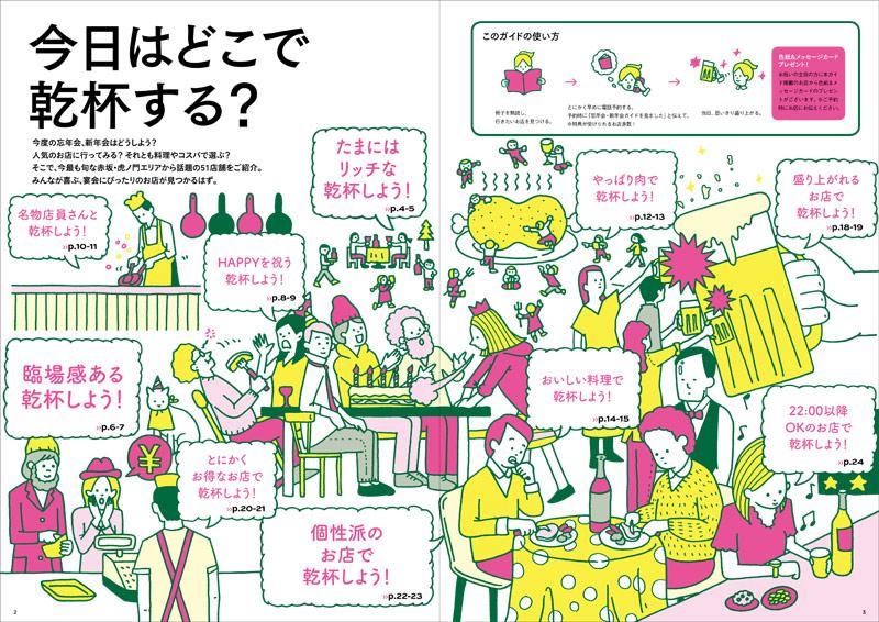 忘年会・新年会ガイドブック D-soda design 瀧 加奈子