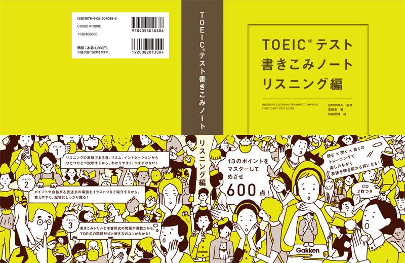 TOEICテスト書き込みノートリスニング編1  D-ナカムラグラフ