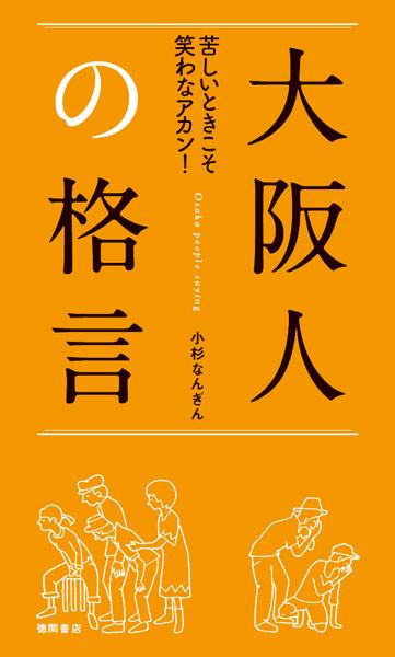 大阪人の格言 D-戸倉巌
