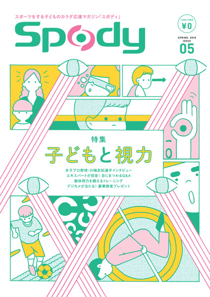 spody5 D-オーラム