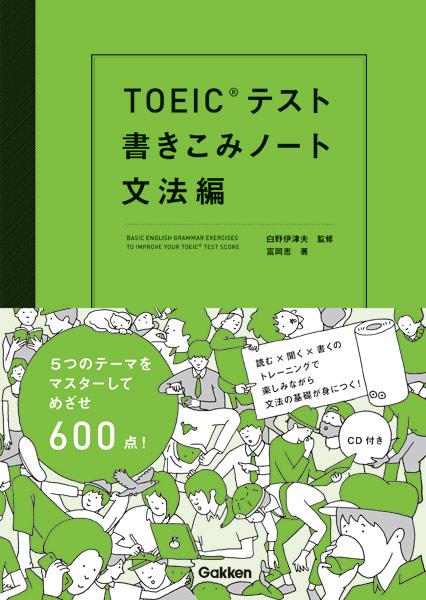 TOEIC書きこみテスト-1 D-ナカムラグラフ