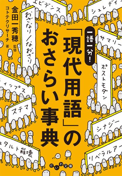「現代用語」のおさらい事典 D-小口翔平