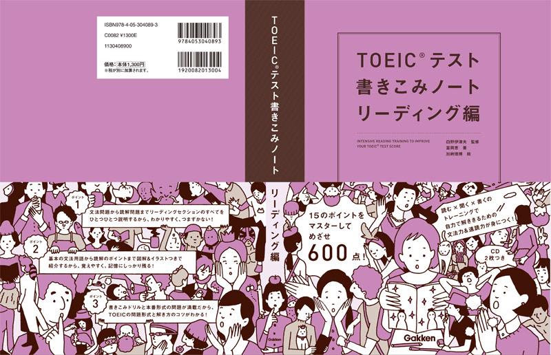 TOEICテスト書き込みノートリーディング編1  D-ナカムラグラフ