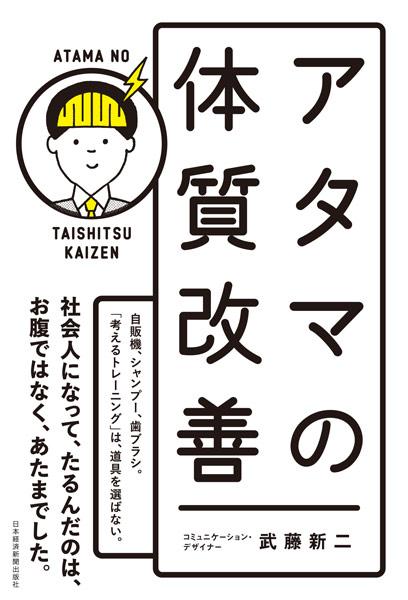 アタマの体質改善 D-tobufune