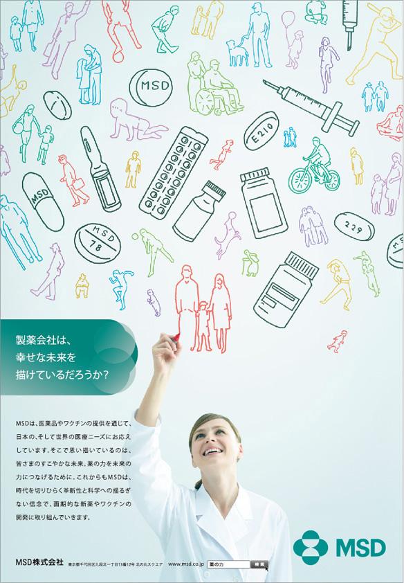 MSD 「会社案内ポスター」 AD-三神良之
