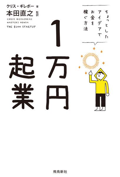 1万円起業 D-井上新八