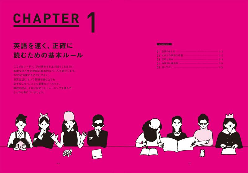 TOEICテスト書き込みノートリーディング編2  D-ナカムラグラフ