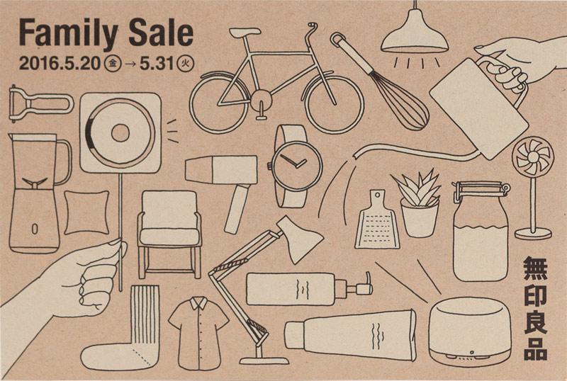 Family Sale D-DNPコミュニケーションデザイン