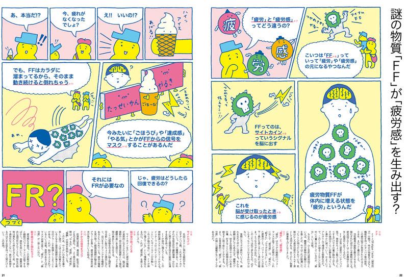 magazinehouse-manga02